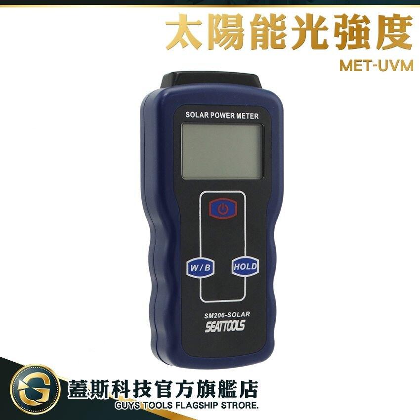 蓋斯科技 太陽能強度檢測 物理 光學實驗 玻璃透光強度 太陽能輻射測量 UVM 紫外線測量儀 UV