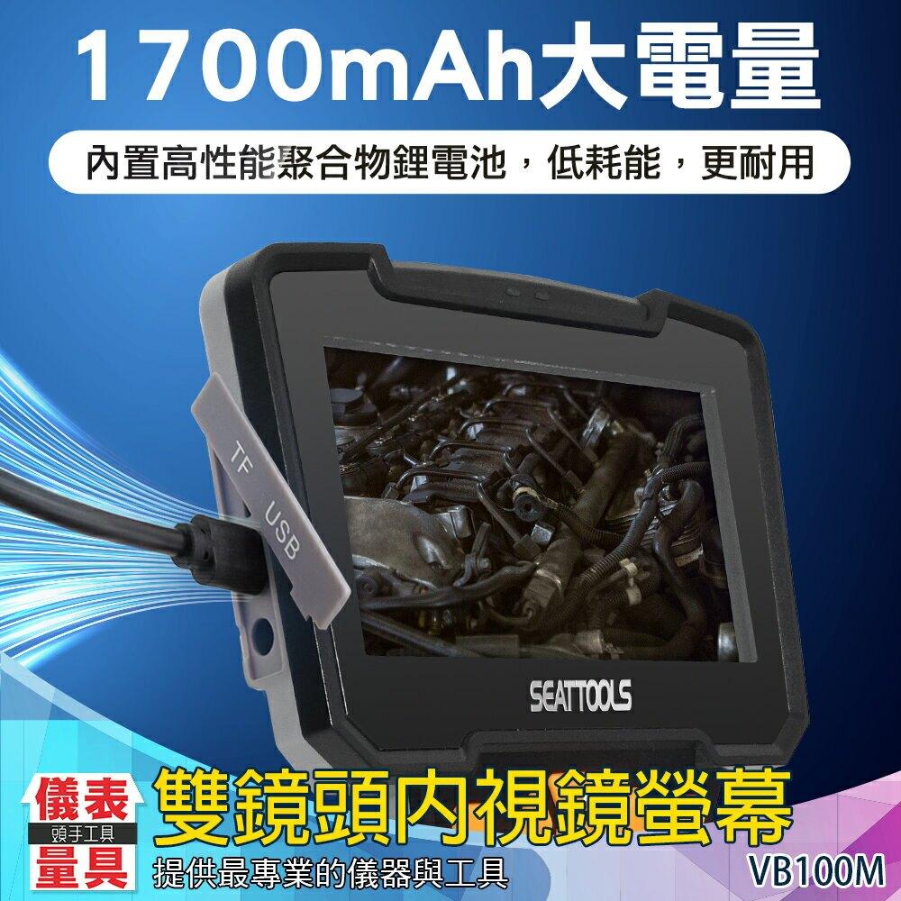 【儀表量具】工業內視鏡螢幕 VB100M 雙鏡頭內視鏡專用 1080P高畫質 低耗能 加購 照相 大電量
