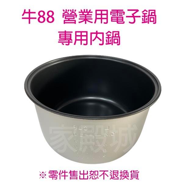 牛88  營業用電子鍋專用內鍋 (20/30/40人份)
