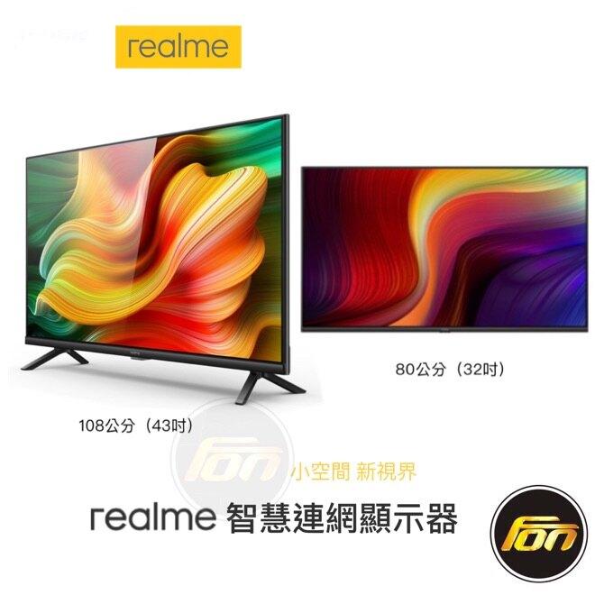 realme 32吋/43吋 Android TV 智慧連網顯示器 液晶電視