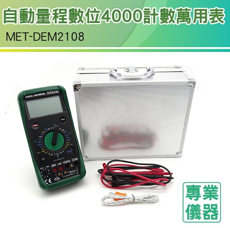 《安居生活館》電壓 電容 電氣工程 多功能 電子維修 附儀器箱 MET-DEM2108 自動量程數位4000計數萬用表