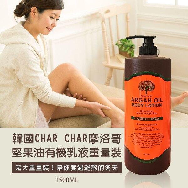 韓國CHAR CHAR 摩洛哥堅果油有機乳液重量裝1500ml