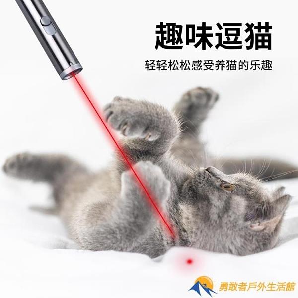 指星筆逗貓筆雷射筆鐳射筆usb直充會議指示筆【勇敢者】