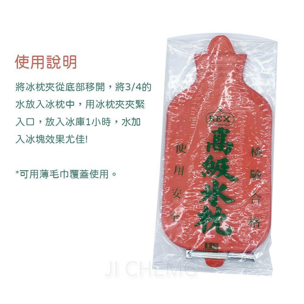 橡膠冰枕袋 3公升 (附夾子) REX冰枕 高級冰枕