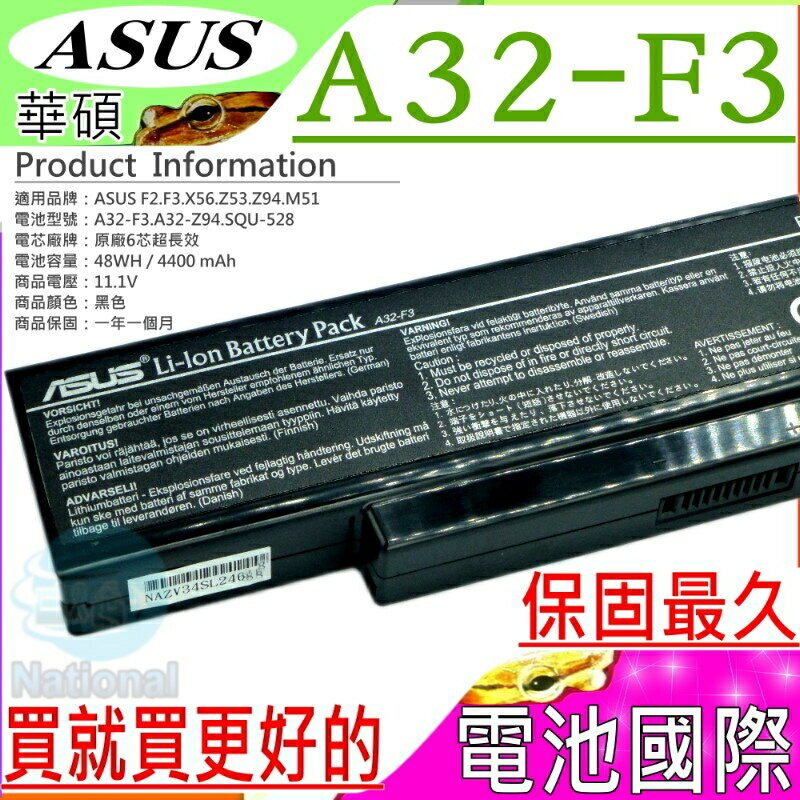 ASUS 電池(原廠)-華碩 電池 X53,X53-SA,Pro31jm,Pro57va,Pro71f,Z53jc,Z53h,Z53jm,M51kr,M51se,Z94,A32-F3,90-NFY6B