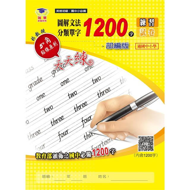 圖解文法分類單字1200字:英檢初級+常考片語練習及試卷