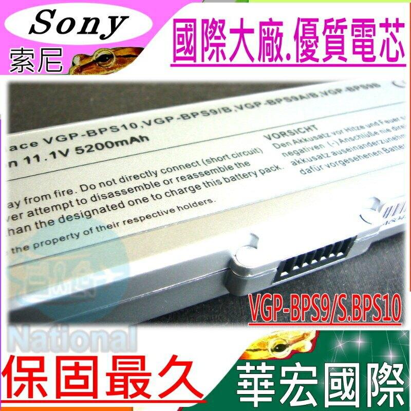 SONY電池(保固最久)-索尼 VGP-BPS9,VGP-BPS10,VGN-AR,VGN-NR,VGN-CR220E/L,VGN-CR240,VGN-CR290,VGN-CR305 (銀)