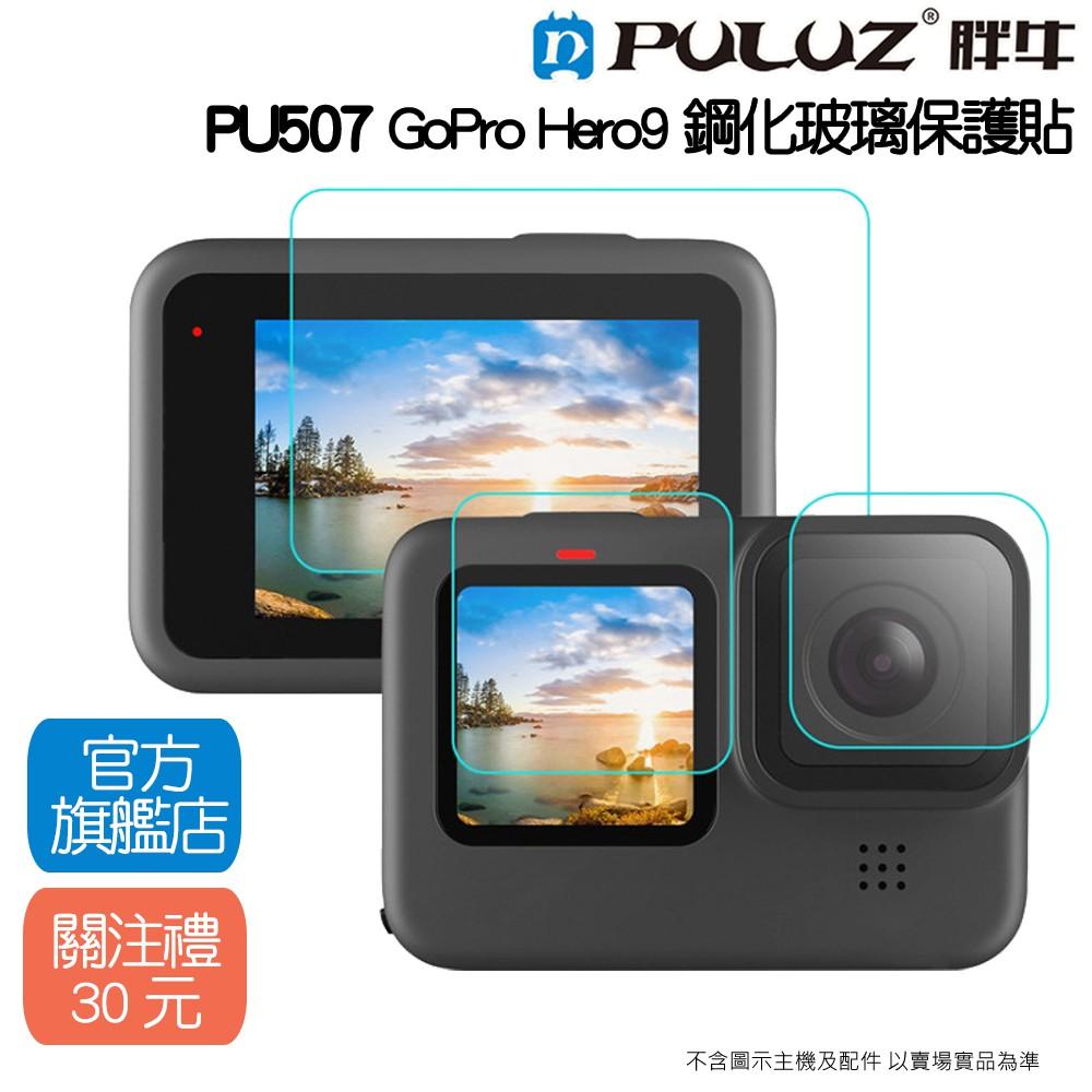 [PULUZ]胖牛 PU507 GoPro Hero9 鋼化玻璃保護貼