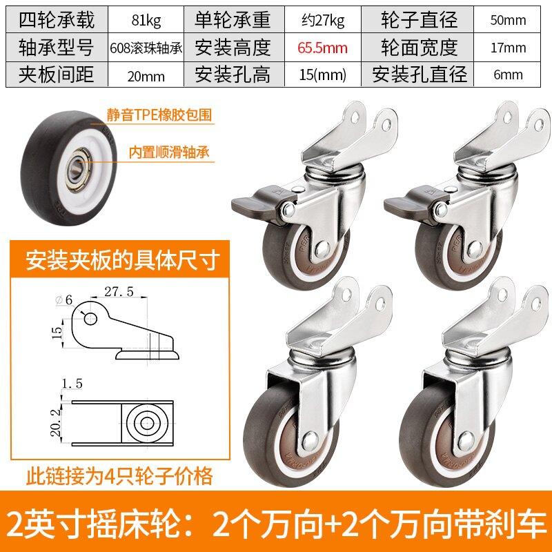 萬向輪 腳輪 靜音2寸U型夾板軟膠家具兒童床通用腳輪滑輪轱轆配件滾輪萬向輪子