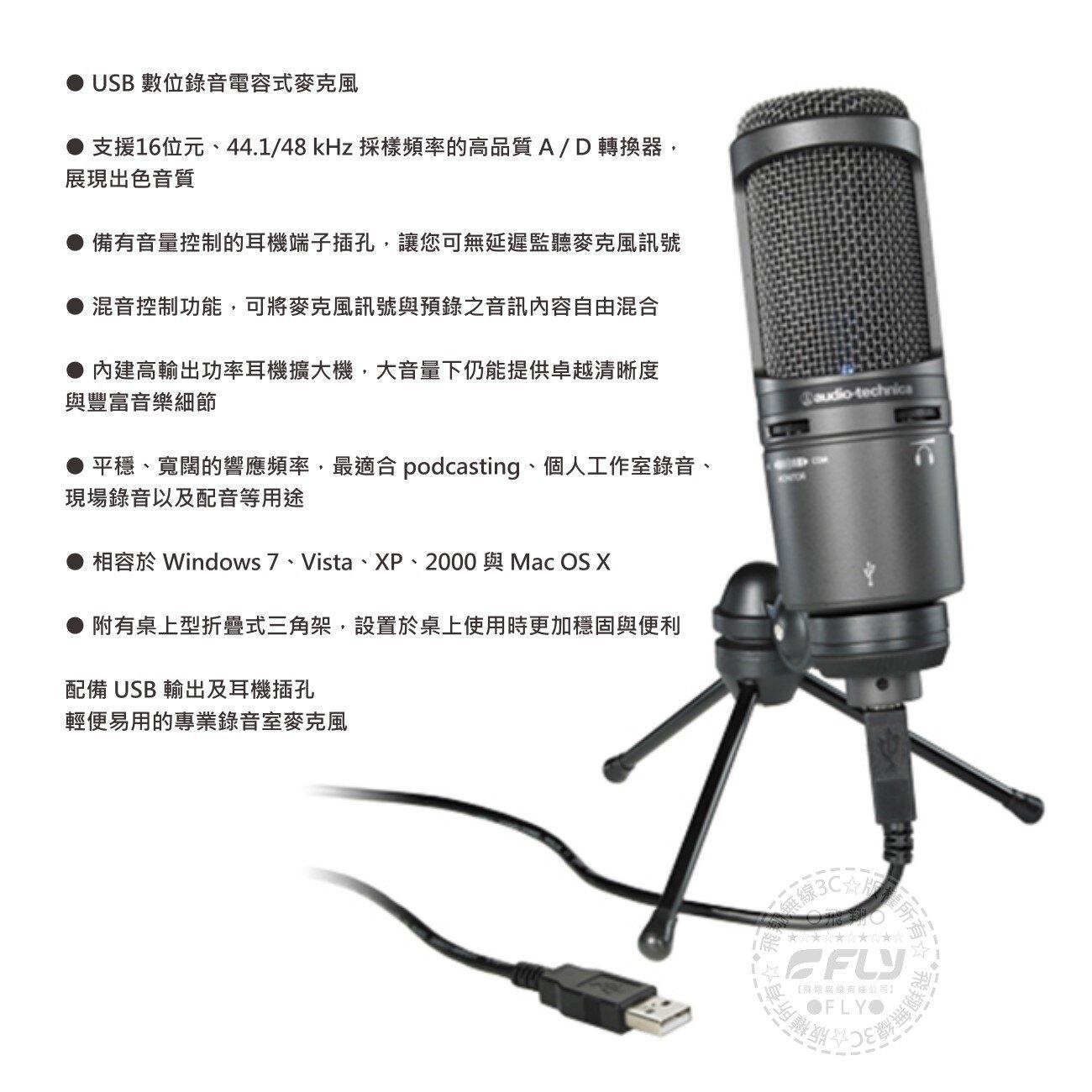 《飛翔無線3C》audio-technica 鐵三角 AT2020USB+ 靜電型電容式麥克風◉公司貨◉USB接口