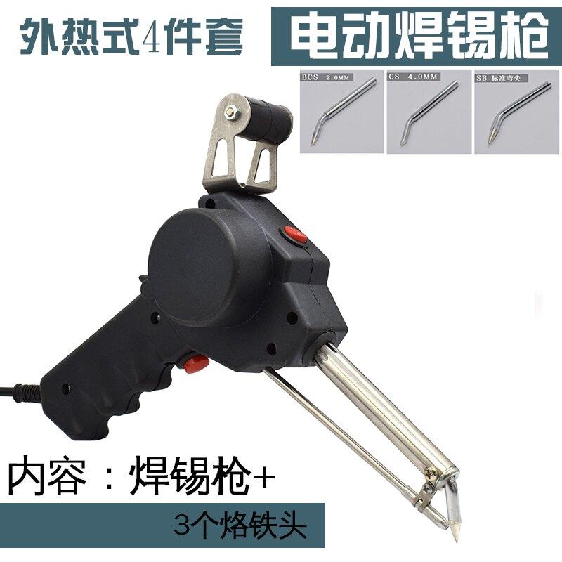 手動焊錫槍 德佰龍手動焊錫槍內熱外熱焊錫電烙鐵自動出錫工具焊線材接頭開關『XY11281』