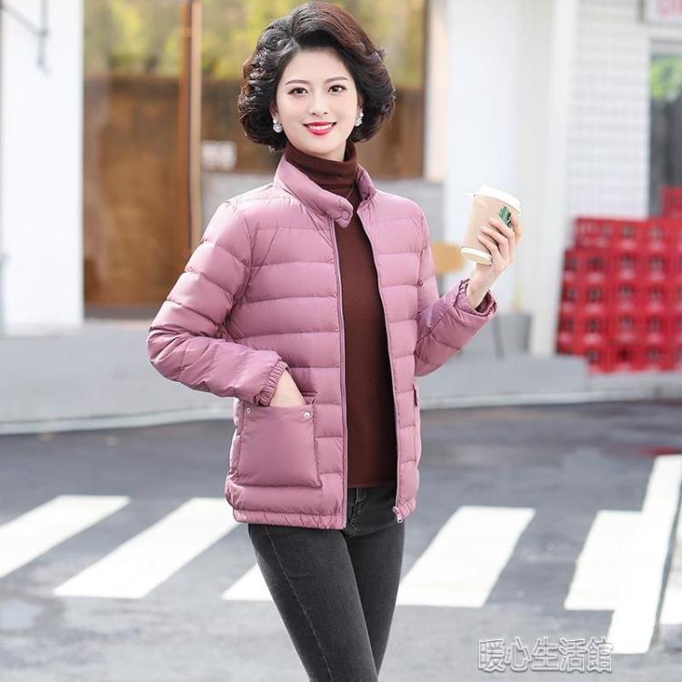 羽絨外套媽媽羽絨服短款輕薄新款中老女秋冬裝外套洋氣中人棉衣襖 快速出貨YJT