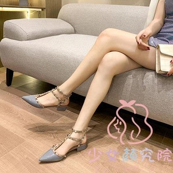 夏季鉚釘尖頭平底單鞋女英倫爆款包頭涼鞋子【少女顏究院】