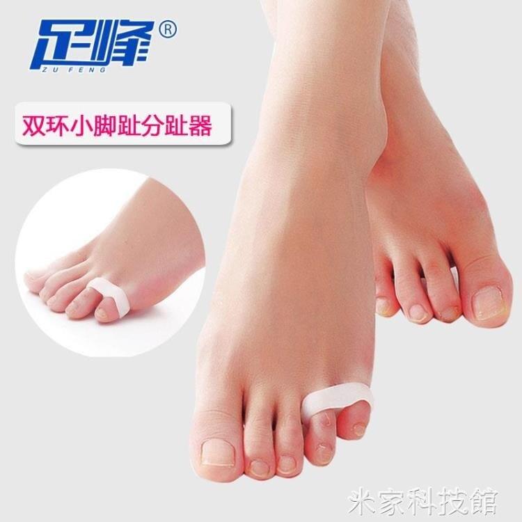 分趾器 幼兒硅膠小腳趾內翻分趾器重疊趾矯正分離器小拇指內翻矯