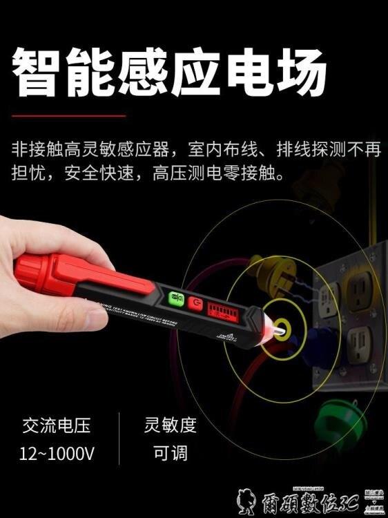 測電筆數顯測電筆電工專用多功能感應家用線路檢測智慧電 【無憂百貨】