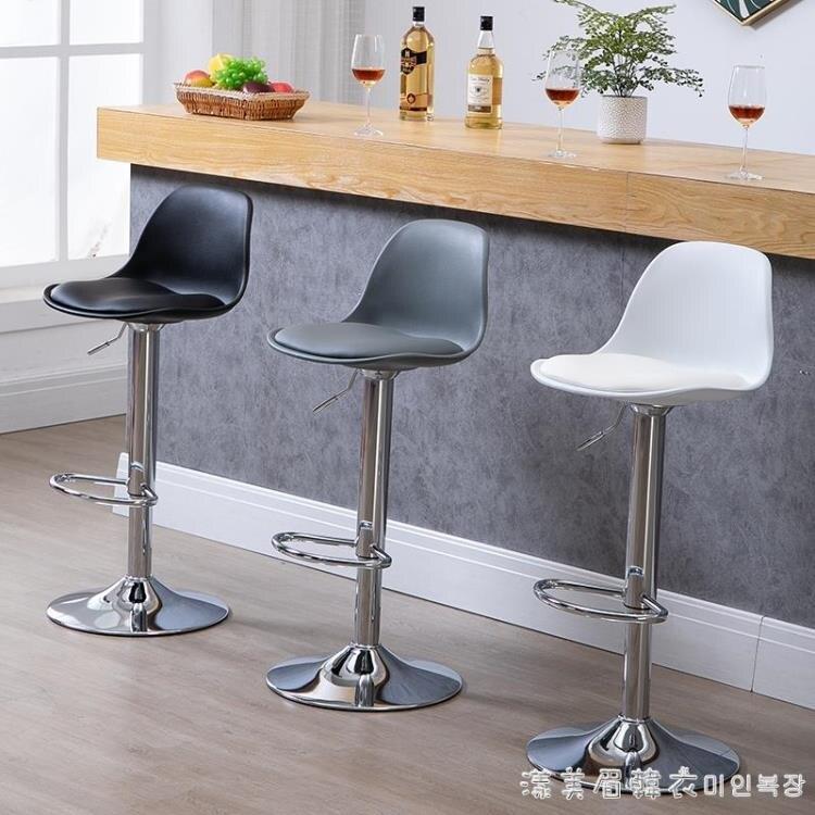 北歐式旋轉靠背吧臺椅現代簡約前臺升降家用高腳凳酒吧桌椅子吧凳 NMS