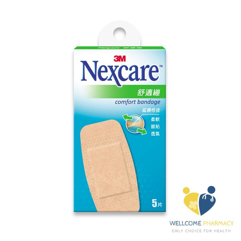 3M Nexcare 舒適繃(5x10公分 5片/盒)原廠公司貨 唯康藥局