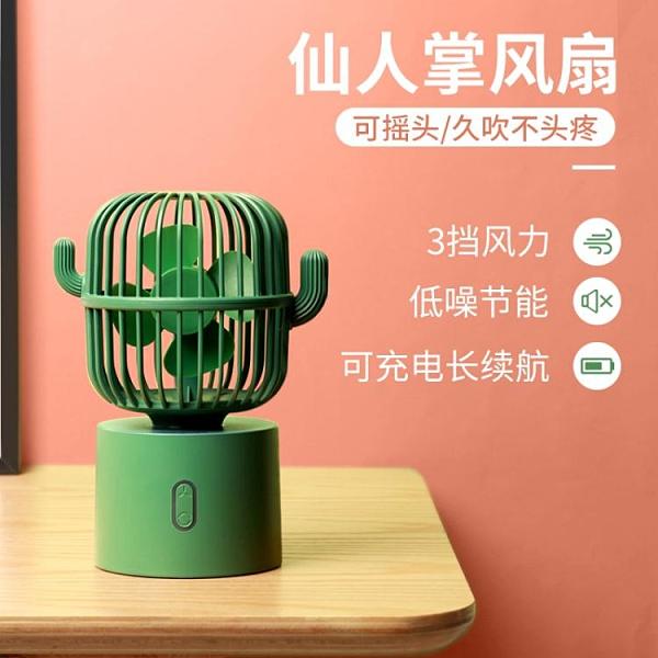 小風扇便攜式靜音辦公室桌上小型學生桌面搖頭迷你宿舍家用床上兒童床頭隨身usb充電空 至簡元素