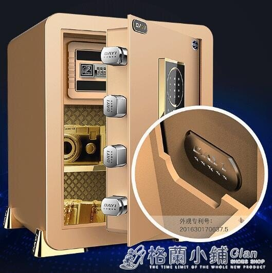 【限時85折】大一保險櫃家用防盜全鋼 保險箱辦公室密碼箱 小型隱形保管箱床頭櫃