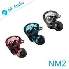 【NF Audio NM2 電調動圈入耳式監聽耳機】動圈單元/CIEM 0.78mm/監聽耳機/被動降噪【風雅小舖】