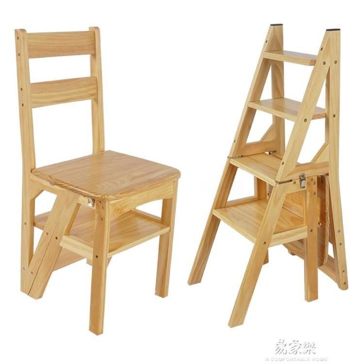 包郵實木家用多功能折疊梯椅室內行動登高梯子兩用四步梯凳爬梯子【母親節禮物】