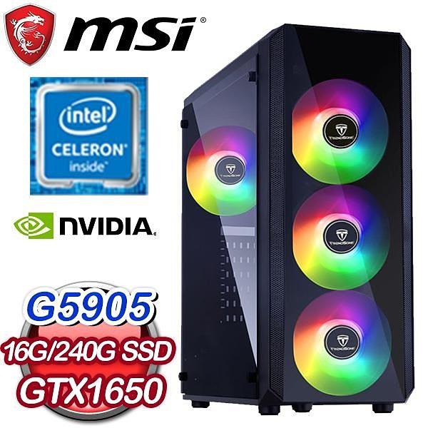 【南紡購物中心】微星系列【星火熾刃】G5905雙核 GTX1650 電玩電腦(16G/240G SSD)