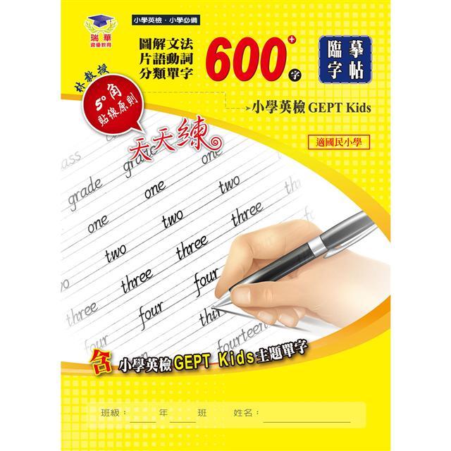 圖解文法分類單字600字:小學英檢+常考片語臨摹字帖