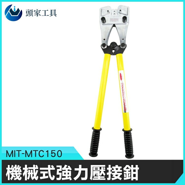 《頭家工具》手動端子鉗 機械式強力壓接鉗 壓線鉗 電纜緊線鉗 端子壓接 壓接鉗 MIT-MTC150