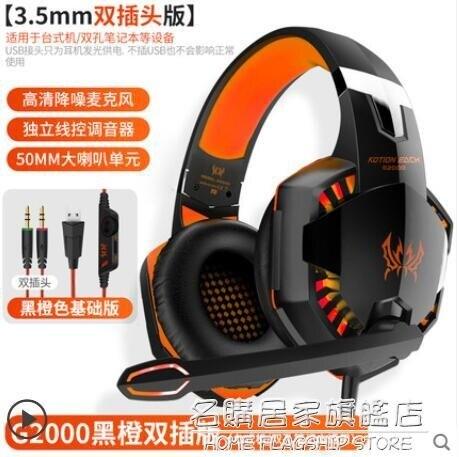 戴式耳機有線電競游戲吃雞7.1聲道聽聲辯位專用臺式電腦筆記本手機帶麥克風話筒通用