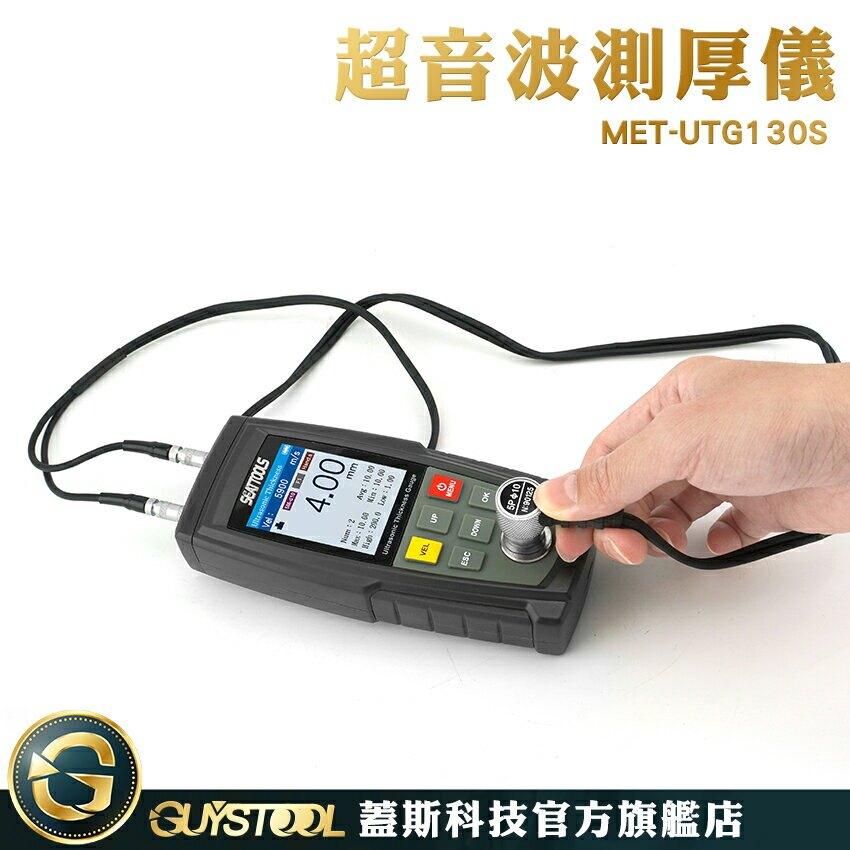 測量厚度儀 超聲波測厚 測厚計 金屬 鋼板 玻璃 塑料 MET-UTG130S 膜厚計 高畫質