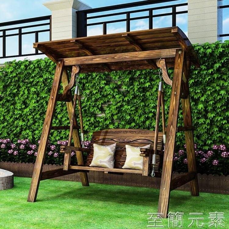 室外碳化防腐實木秋千戶外成人兒童雙人吊椅陽台庭院加厚搖椅【2021年終盛會】