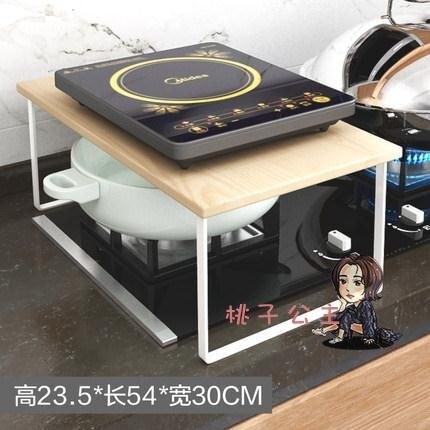 電磁爐架 廚房灶台架子電磁爐支架液化氣燃氣煤氣灶蓋板罩家用電飯鍋置物架T