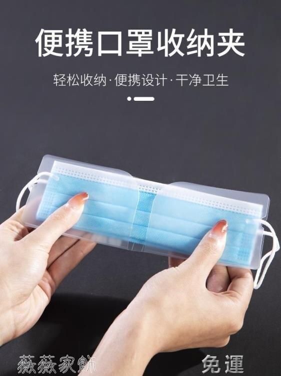 口罩收納盒 一次性口罩暫存夾兒童便捷防水神器卡通折疊收
