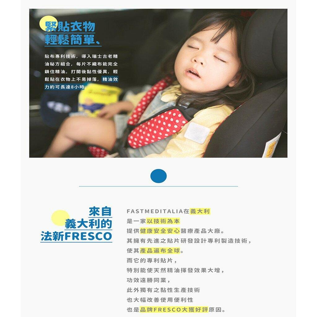 (單盒5入裝)【法新•FRESCO】鼻樂貼(全天然成分.無藥性/3歲以上都適用/義大利製造)