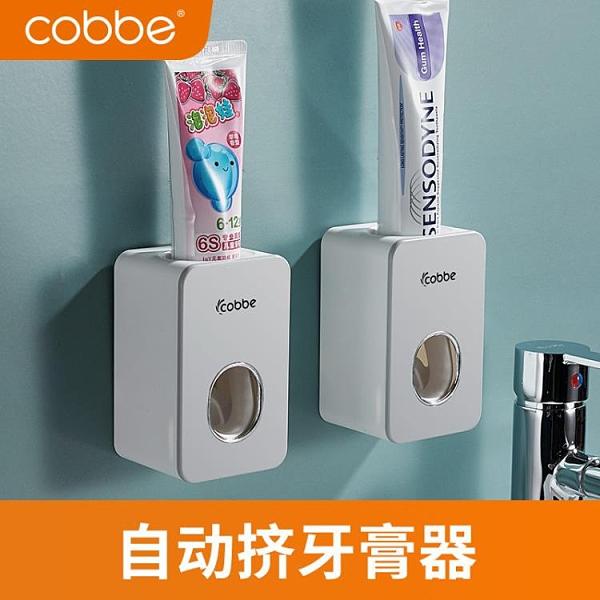 卡貝全自動擠牙膏器套裝壁掛式免打孔牙膏牙刷置物架懶人擠壓神器 【ifashion】