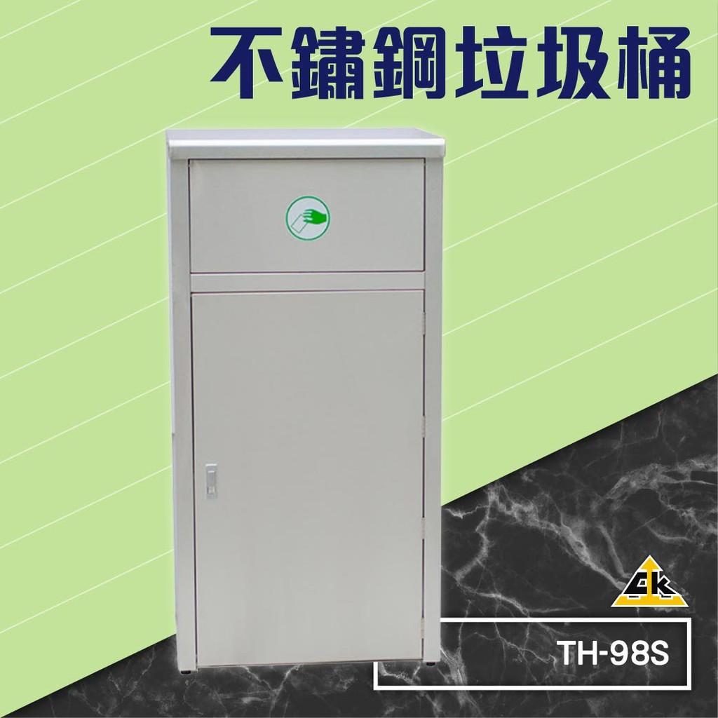 【簡約現代 量大可議價】不鏽鋼垃圾桶 TH-98S (收納桶/廚餘桶/收納桶/垃圾筒/桶子/雜物收納/遊樂場/辦公室)