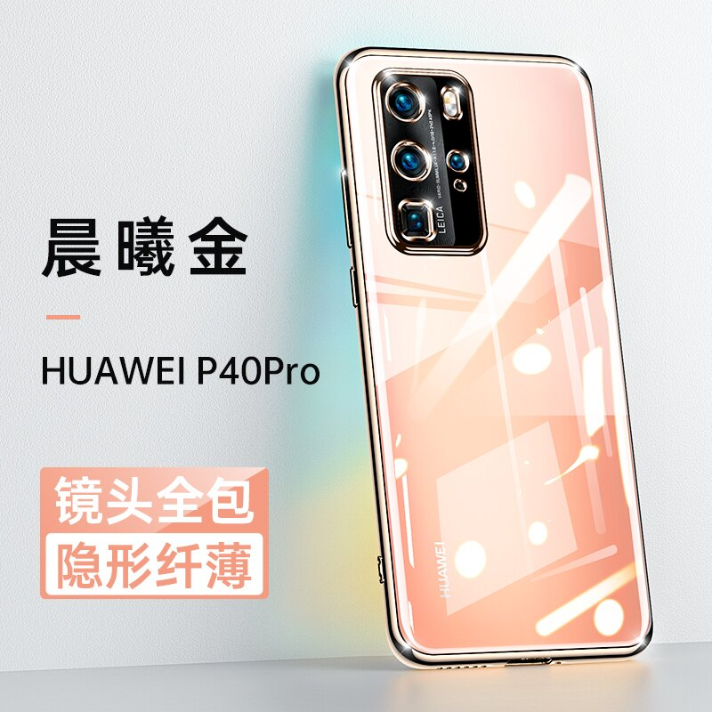 華為手機殼 華為p40pro手機殼p40保護套p40pro+十透明鏡頭全包攝像頭軟原裝硅膠『XY12390』