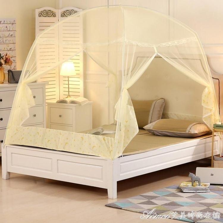 蒙古包蚊帳1.8m床1.5雙人家用拉鍊支架新款1.2米單人宿舍加密 艾美时尚衣櫥速發免運 時尚學院