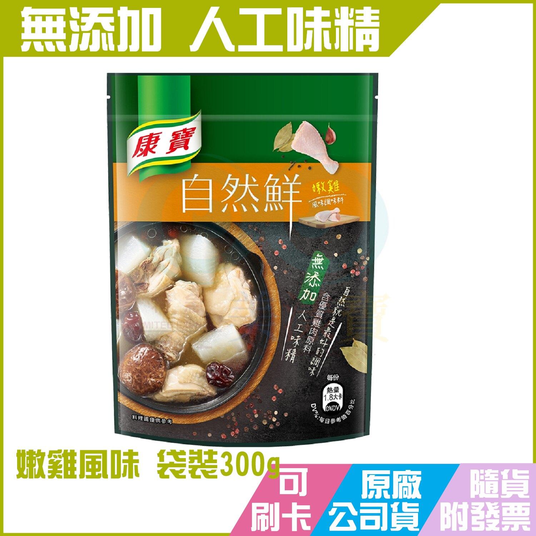 康寶 自然鮮 嫩雞 風味 調味料 (袋裝) 300g 無添加人工味精