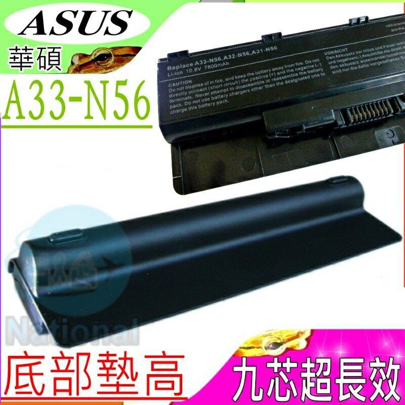 ASUS 電池(9芯)-華碩 N46,N46E,N46VZ,N46VI,N46V,N56,N56VB,N56XL,N56VZ,A33-N56,A32-N56,A31-N56,N46EI321VM-SL