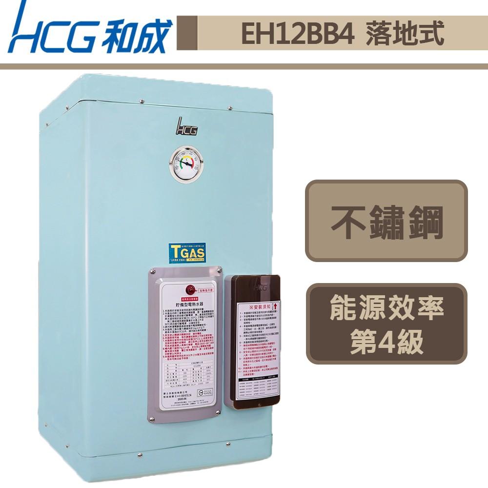 和成牌-EH12BB4-壁掛式電能熱水器-部分地區含基本安裝