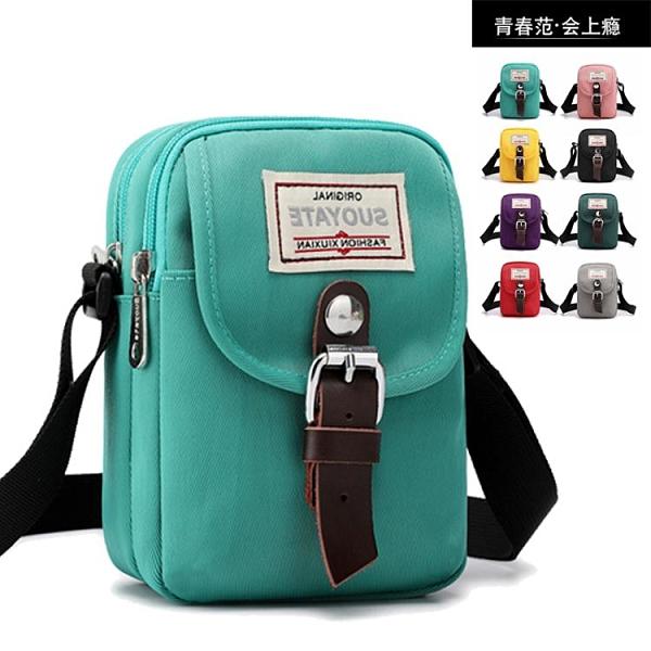 時尚個性單肩包女士包迷你尼龍布斜挎包逛街手機零錢包潮流小背包 晴天時尚