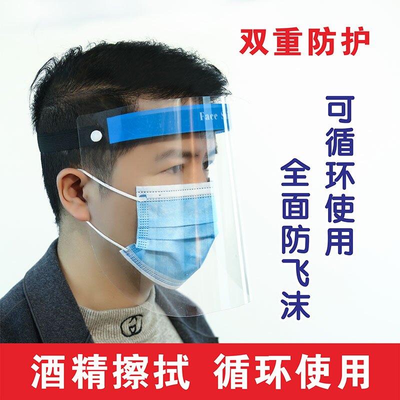 割草機防護面罩 面罩防飛沫臉罩透明護目罩防油面具頭照全臉隔離遮臉面屏兒童【全館免運 限時鉅惠】
