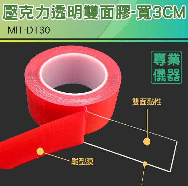《安居生活館》壓克力透明雙面膠 寬度3公分 雙面膠 透明膠 無痕膠 壓克力膠 透明雙面膠 布置 MIT-DT30耐高溫