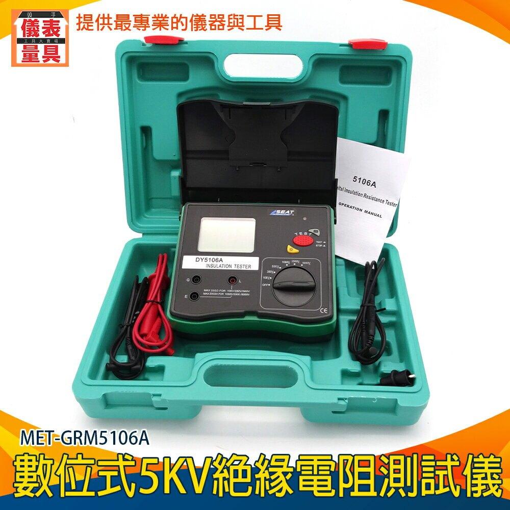 【儀表量具】電子兆歐表 數據保持 自動量程 電壓 電阻 化工 製造業 GRM5106A 內測帶支撐架 高靈敏度 數顯搖錶
