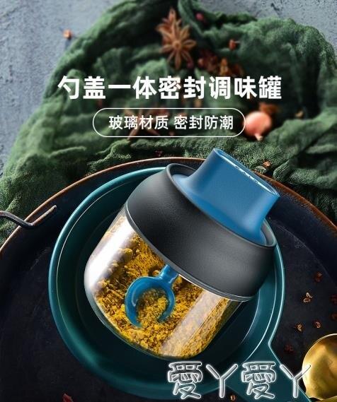 調味罐玻璃勺蓋一體調味罐調料盒瓶組合套裝北歐廚房辣椒味精鹽罐