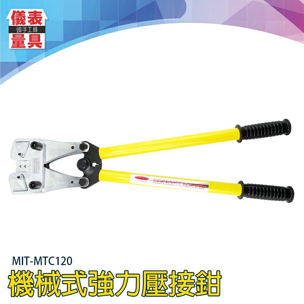 【儀表量具】機械壓接鉗 鋼製造 端子鉗 轉接快速 MIT-MTC120 壓接快 非焊接 電纜緊線鉗 控油節省