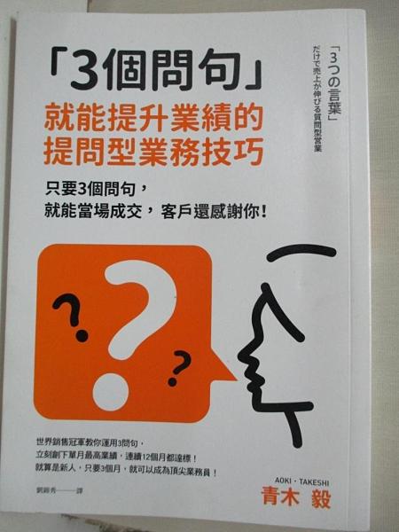 【書寶二手書T1/行銷_AIG】3個問句 就能提升業績的提問型業務技巧:只要3個問句…