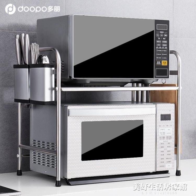 不銹鋼廚房置物架微波爐架子烤箱架收納儲物架調料架刀架用品落地ATF 時尚學院