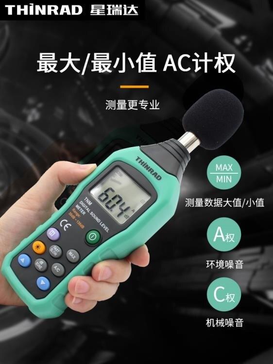 分貝儀 星瑞達分貝測試器專業噪音噪聲檢測儀聲級計家用測音量分唄儀/可開發票